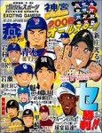 ずたスポ7月21日号改 見所満載2006オールスター!!