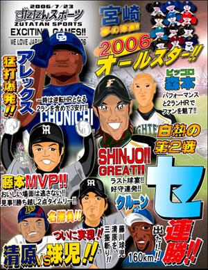ずたスポ7月23日号 白熱のオールスター第2戦 セ連勝!!