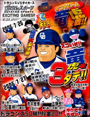 ずたスポ7月26・27日号 竜、虎を3タテ!!
