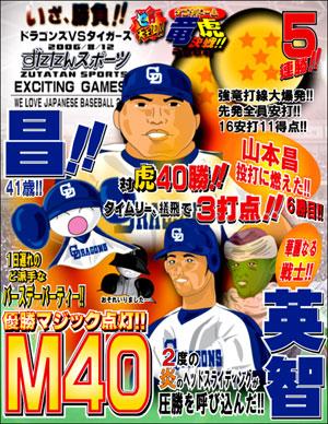 ずたスポ8月12日号 優勝マジック点灯!!M40