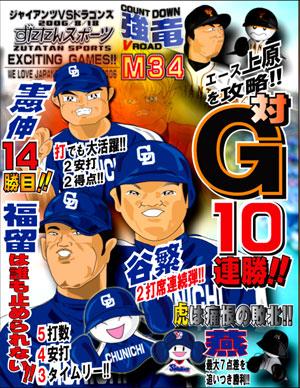 ずたスポ8月18日号 対G10連勝!!