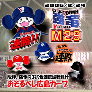 スワローズ連勝!!でも阪神3連敗で強竜M29!!