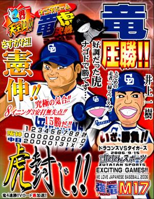 ずたスポ9月15日号 ナゴヤ竜虎決戦!!竜圧勝!!さすがだ!!憲伸!!