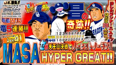 ずたスポ9月16日号ワイド版 昌の奇跡!!〜Age41MASA HYPER GREAT!!〜