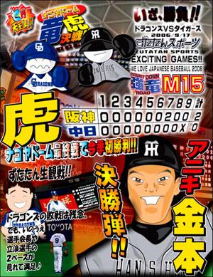 ずたスポ9月17日号 虎ナゴドで初勝利!アニキ金本決勝弾!!