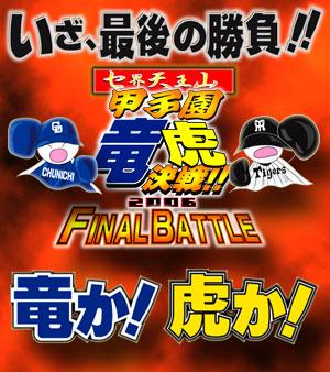 最後の竜虎決戦!!竜か!虎か!