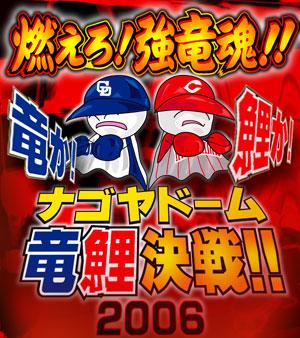 ナゴヤドーム竜鯉決戦!!