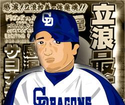岡本投手!!