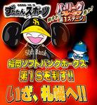 ずたスポ10月9日号 ソフトバンク第1Sを制す!!いざ、札幌へ!!