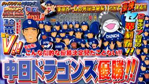ずたスポ10月10日号優勝決定ワイド版 中日ドラゴンズ優勝!!