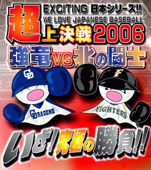 超上決戦2006 強竜VS北の闘士 いざ!究極の勝負!!