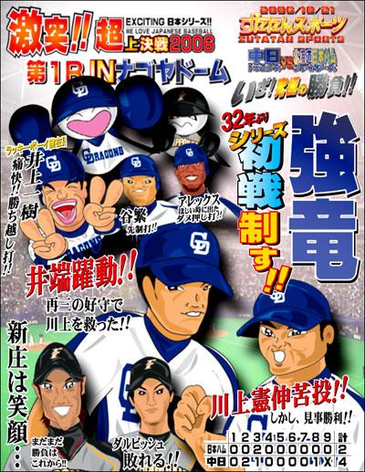 ずたスポ10月21日号 強竜32年ぶりシリーズ初戦制す!!