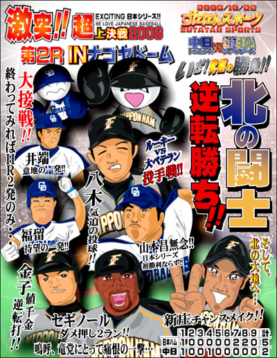 ずたスポ10月22日号 北の闘士逆転勝ち!!