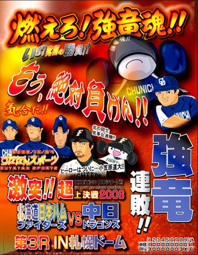 ずたスポ10月24日号 強竜連敗!!