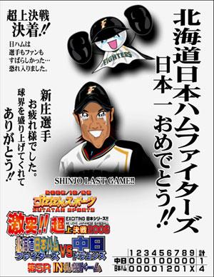 ずたスポ10月26日号 北海道日本ハムファイターズ、日本一おめでとう!!