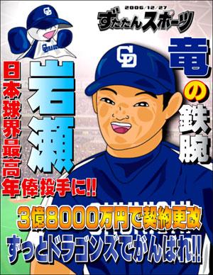 ずたスポ12月27日号 竜の鉄腕岩瀬日本球界最高年俸投手に!!