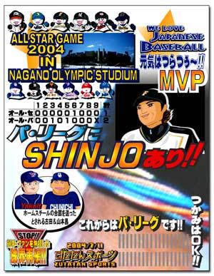 20110711ずたスポ!パ・リーグにSHINJOあり!!