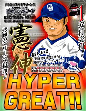 060606ずたスポ 憲伸 HYPER GREAT!!