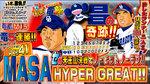 ずたスポ2006年9月16日号 昌の奇跡!!