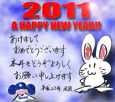 2011年あけましておめでとうございます!!