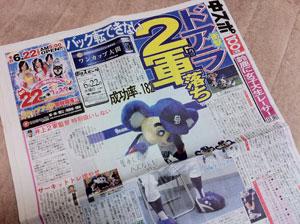 2011/6/22中日スポーツ