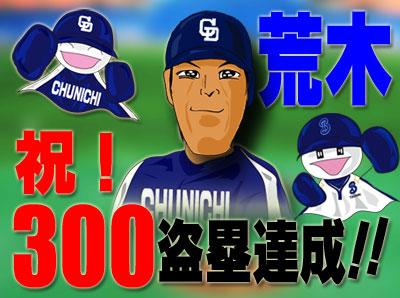 荒木 祝!300盗塁達成!!