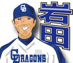 岩田投手!