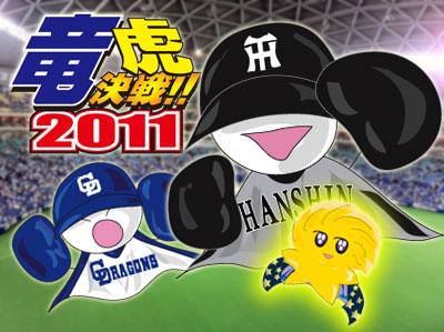 ナゴヤ竜虎決戦2011+ながれぼしウィッシュ
