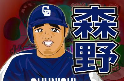 森野選手!