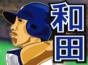 和田選手!