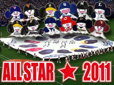オールスターゲーム2011