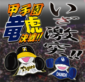 甲子園竜虎決戦 いざ激突!!