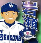 岩瀬仁紀投手