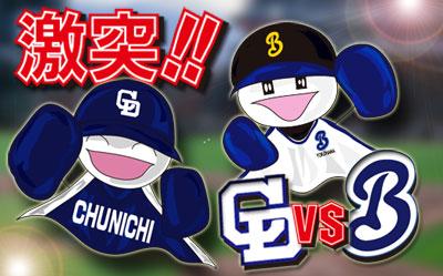 中日vs横浜