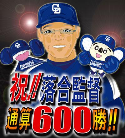 20110815祝!!落合監督通算600勝!!
