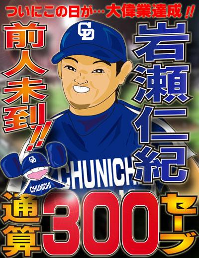 前人未到!!岩瀬仁紀通算300セーブ達成!!