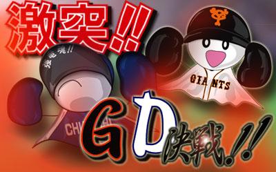 GD決戦!!