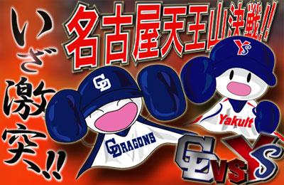 中日vs東京ヤクルト!!