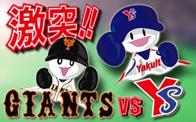 巨人vs東京ヤクルト!!