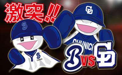 横浜vs中日!!
