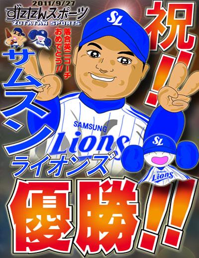ずたスポ9月27日号 サムスンライオンズ優勝!!