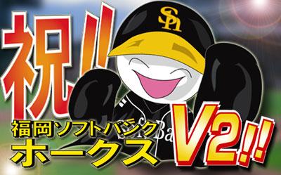 祝!!福岡ソフトバンクホークスV2!!
