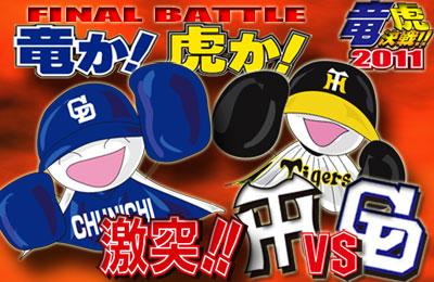 竜虎決戦FINAL!!