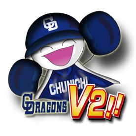 ドラゴンズV2!!