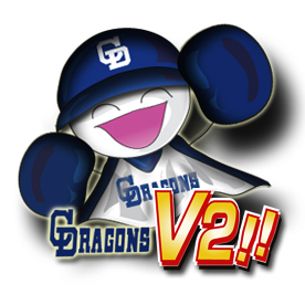 がんばれ!V2ドラゴンズ!!
