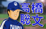 高橋聡文!!