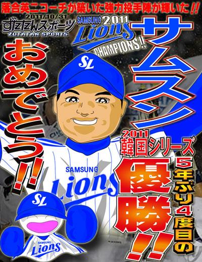 ずたスポ10月31日号 サムスンライオンズ韓国シリーズ優勝!!