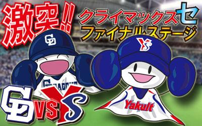 激突!!中日vs東京ヤクルト!!
