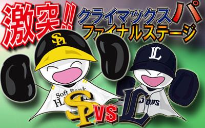 CSファイナル鷹獅子決戦ホークスvsライオンズ!!