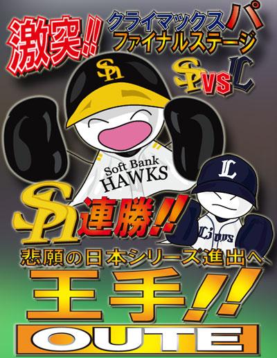 福岡ソフトバンクホークス悲願の日本一進出へ王手!!